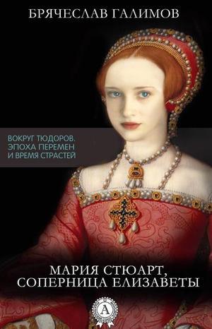 БРЯЧЕСЛАВ Г. Мария Стюарт, соперница Елизаветы
