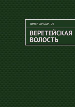 БИКБУЛАТОВ Т. Веретейская волость