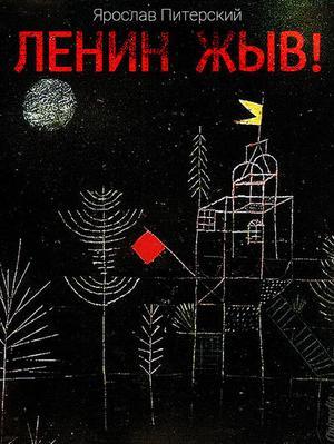 ПИТЕРСКИЙ Я. Ленин жЫв