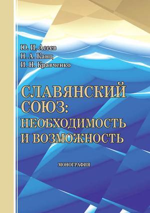 АСЕЕВ Ю., КАНЦ Н., КРАВЧЕНКО И. Славянский союз: необходимость и возможность