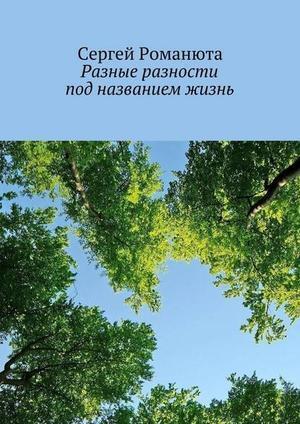 РОМАНЮТА С. Разные разности под названием жизнь