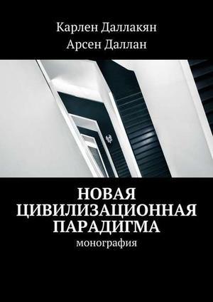 ДАЛЛАКЯН К., ДАЛЛАН А. Новая цивилизационная парадигма