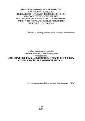 Яковлева А. Иностранный язык (английский): особенности языка современной англоязычной прессы