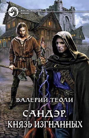ТЕОЛИ В. Сандэр. Князь изгнанных
