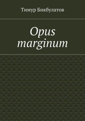 БИКБУЛАТОВ Т. Opus marginum