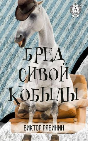 РЯБИНИН В. Бред сивой кобылы