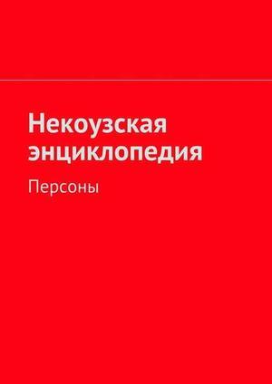 Коллектив авторов., БИКБУЛАТОВ Т. Некоузская энциклопедия. Персоны