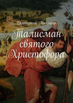 ТЮШИНА Е. Талисман святого Христофора. Роман