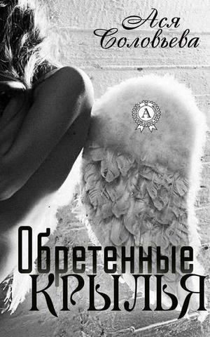 СОЛОВЬЕВА А. Обретенные крылья