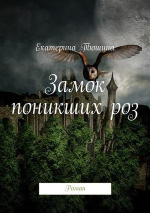 ТЮШИНА Е. Замок поникших роз. Роман