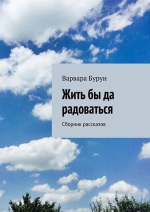 БУРУН В. Жить бы да радоваться