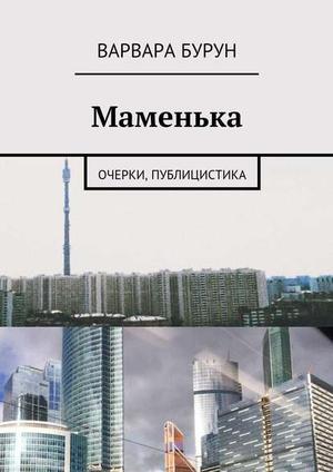 БУРУН В. Маменька. Очерки, публицистика