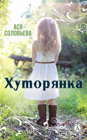 СОЛОВЬЕВА А. Хуторянка