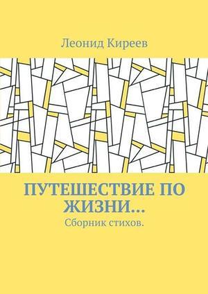 КИРЕЕВ Л. Путешествие по жизни… Сборник стихов
