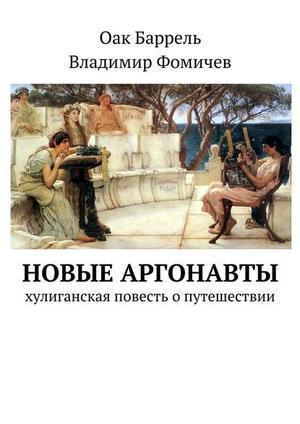 БАРРЕЛЬ О., ФОМИЧЕВ В. Новые аргонавты. Хулиганская повесть опутешествии