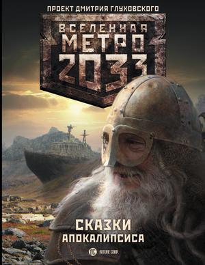 БАКУЛИНА И., ЖИВОВА Т., СТАРОВОЙТОВ П. Метро 2033: Сказки Апокалипсиса