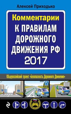 ПРИХОДЬКО А. Комментарии к Правилам дорожного движения РФ с изменениями на 2017 год