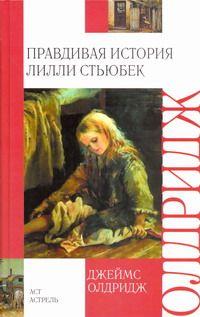 ОЛДРИДЖ Д. Правдивая история Лилли Стьюбек