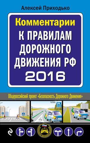 ПРИХОДЬКО А. Комментарии к Правилам дорожного движения РФ с изменениями на 2016 год