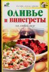 КРЕСТЬЯНОВА Н. Оливье и винегреты на любой вкус