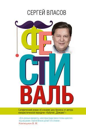 ВЛАСОВ С. Фестиваль