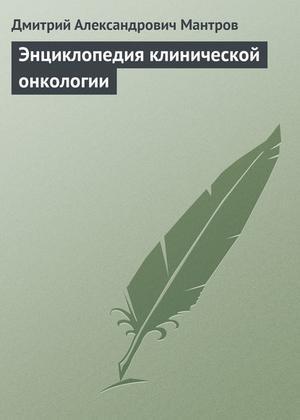 Мантров Д. Энциклопедия клинической онкологии