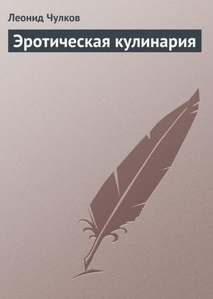 ЧУЛКОВ Л. Эротическая кулинария