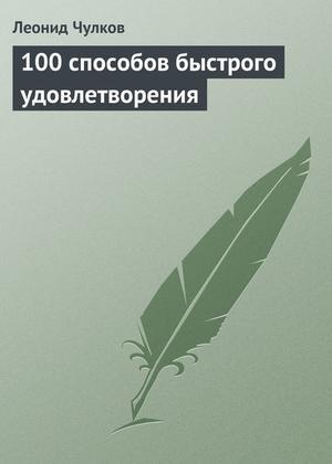 ЧУЛКОВ Л. 100 способов быстрого удовлетворения