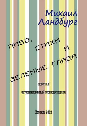 ЛАНДБУРГ М. Пиво, стихи и зеленые глаза (сборник)