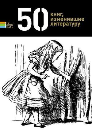 АНДРИАНОВА Е. 50 книг, изменившие литературу