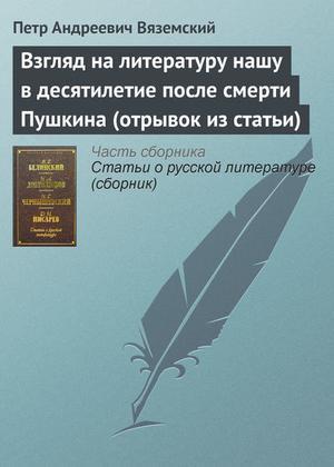Вяземский П. Взгляд на литературу нашу в десятилетие после смерти Пушкина (отрывок из статьи)