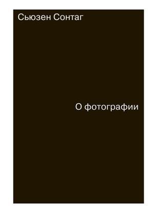 СОНТАГ С. О фотографии
