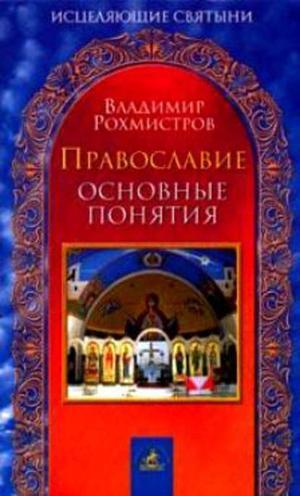 РОХМИСТРОВ В. Православие. Основные понятия
