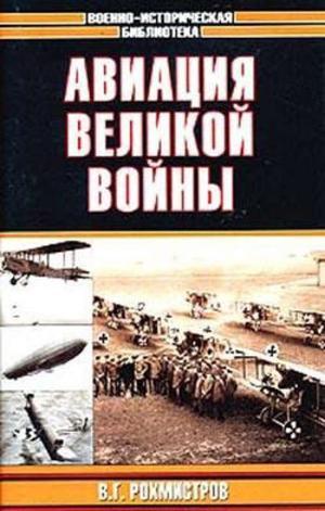 РОХМИСТРОВ В. Авиация великой войны