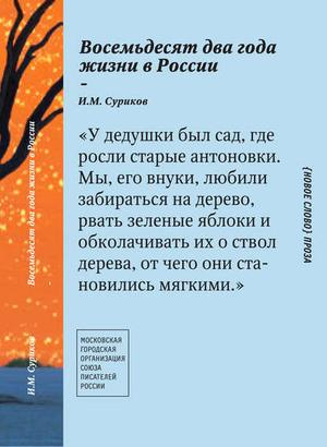 Суриков И. Восемьдесят два года жизни в России