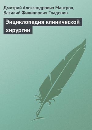 Гладенин В., Мантров Д. Энциклопедия клинической хирургии