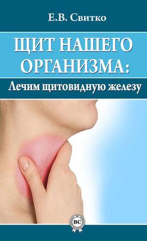 СВИТКО Е. Щит нашего организма: лечим щитовидную железу