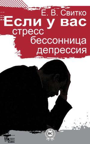 СВИТКО Е. Если у вас стресс, бессонница, депрессия