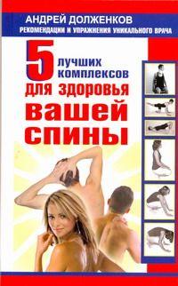ДОЛЖЕНКОВ А. 5 лучших комплексов для здоровья вашей спины