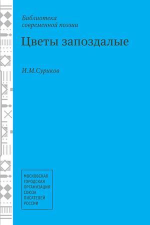 Суриков И. Цветы запоздалые