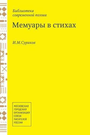 Суриков И. Мемуары в стихах