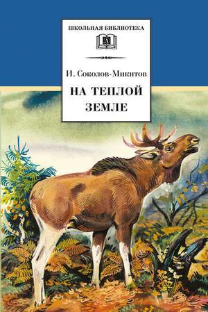 СОКОЛОВ-МИКИТОВ И. На теплой земле (сборник)