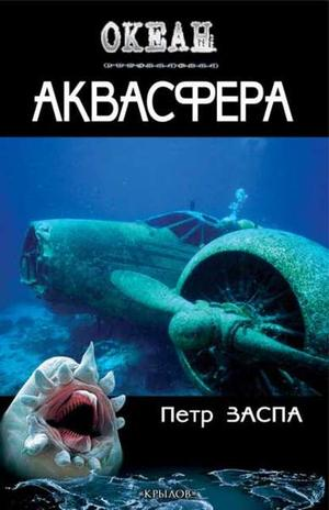 ЗАСПА П. Аквасфера