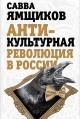 ЯМЩИКОВ С. Антикультурная революция в России