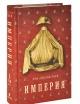 ТЬЕР Л. История Консульства и Империи. Империя. В 4 томах. Том 4. Книга 1