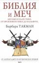 ТАКМАН Б. Библия и меч. Англия и Палестина от бронзового века до Бальфура
