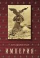 ТЬЕР Л. История Консульства и Империи. Империя. В 4 томах. Том 4. Книга 2