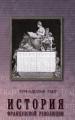 ТЬЕР Л. История Французской революции. В 3-х томах. Том 2