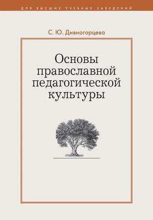 ДИВНОГОРЦЕВА С. Основы православной педагогической культуры