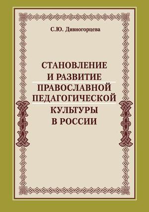ДИВНОГОРЦЕВА С. Становление и развитие православной педагогической культуры в России